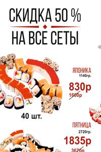 Сеты СКИДКА 50%!
